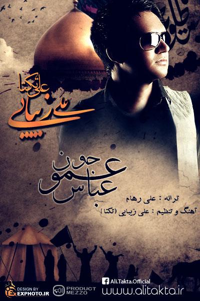 Ali Zibayee